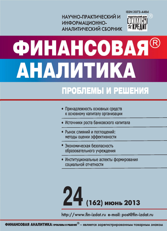 Отсутствует Финансовая аналитика: проблемы и решения № 24 (162) 2013 отсутствует финансовая аналитика проблемы и решения 1 235 2015