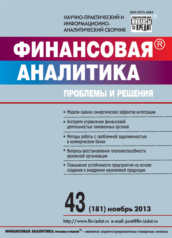 Отсутствует Финансовая аналитика: проблемы и решения № 43 (181) 2013 отсутствует финансовая аналитика проблемы и решения 1 235 2015