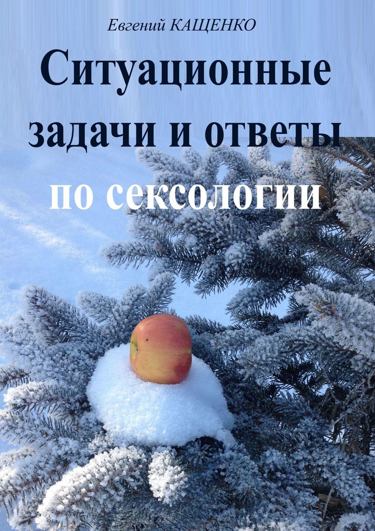 Евгений Августович Кащенко Ситуационные задачи иответы посексологии