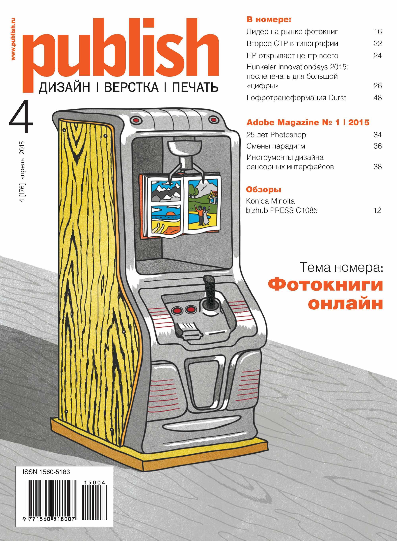 Открытые системы Журнал Publish №04/2015