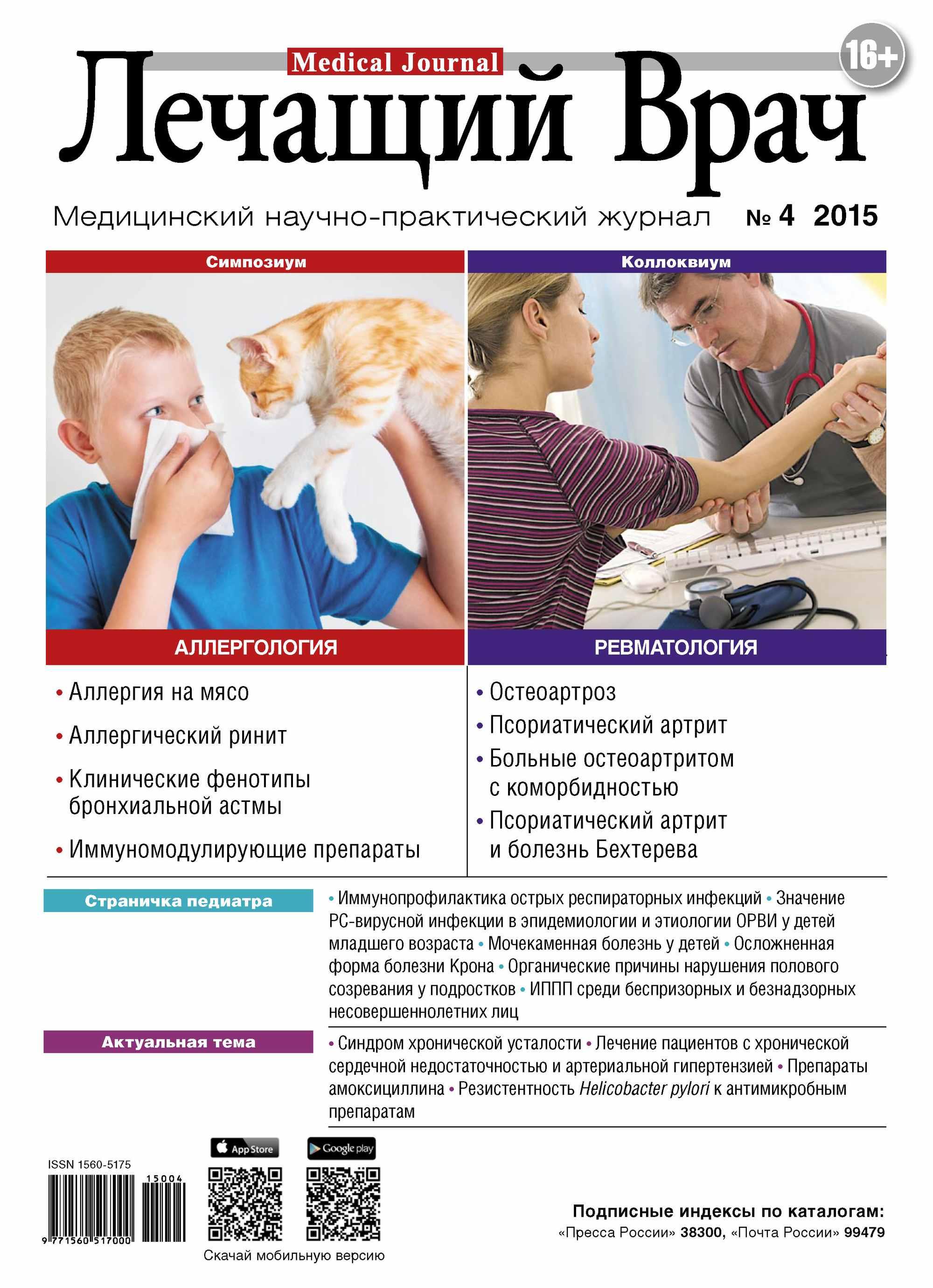 Открытые системы Журнал «Лечащий Врач» №04/2015