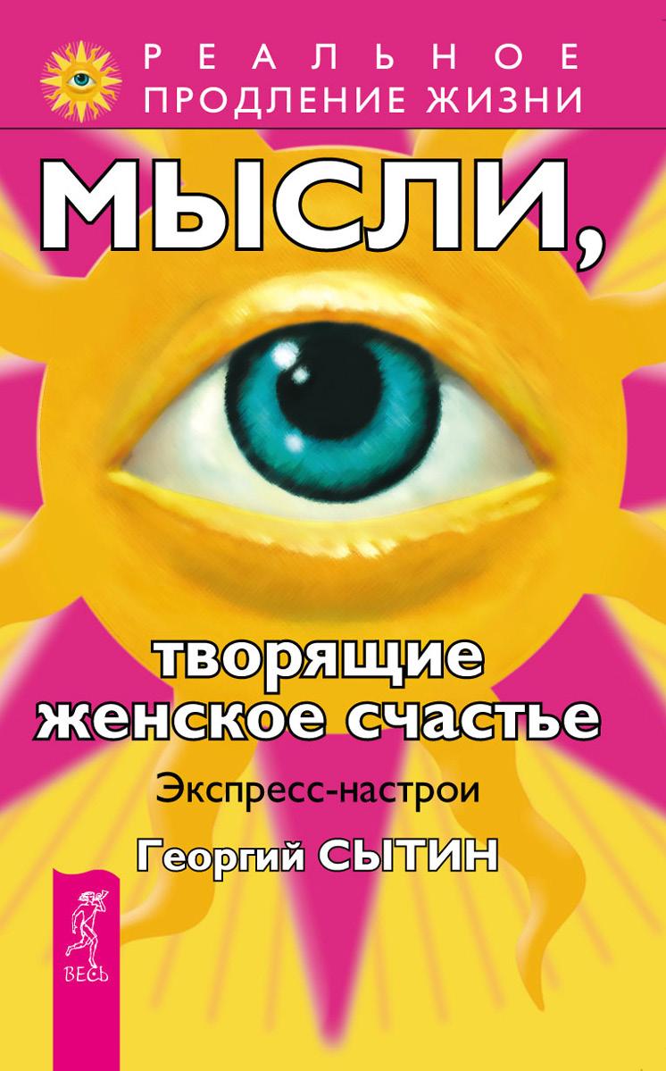 Георгий Сытин Мысли, творящие женское счастье. Экспресс-настрои