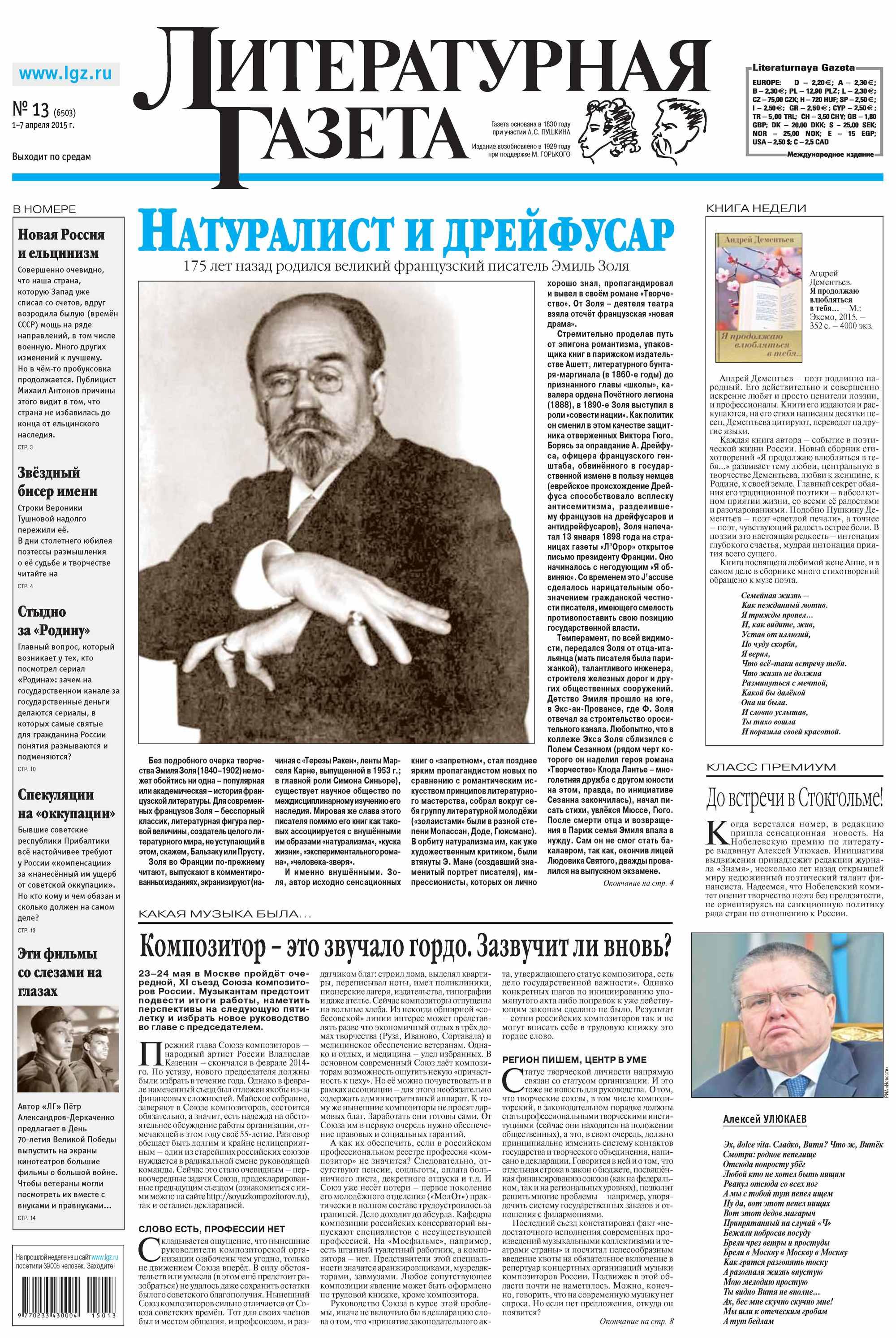 Отсутствует Литературная газета №13 (6503) 2015 отсутствует литературная газета 29 6517 2015