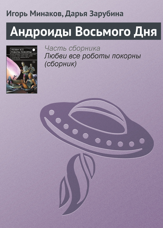 Игорь Минаков Андроиды Восьмого Дня анатолий агарков билли создатель предписал и я явился в срок