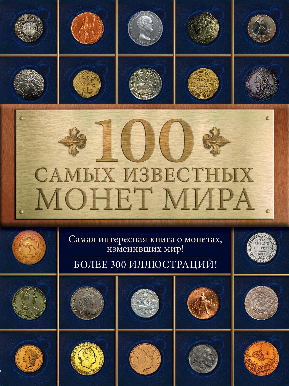 Дмитрий Гулецкий 100 самых известных монет мира цена 2017
