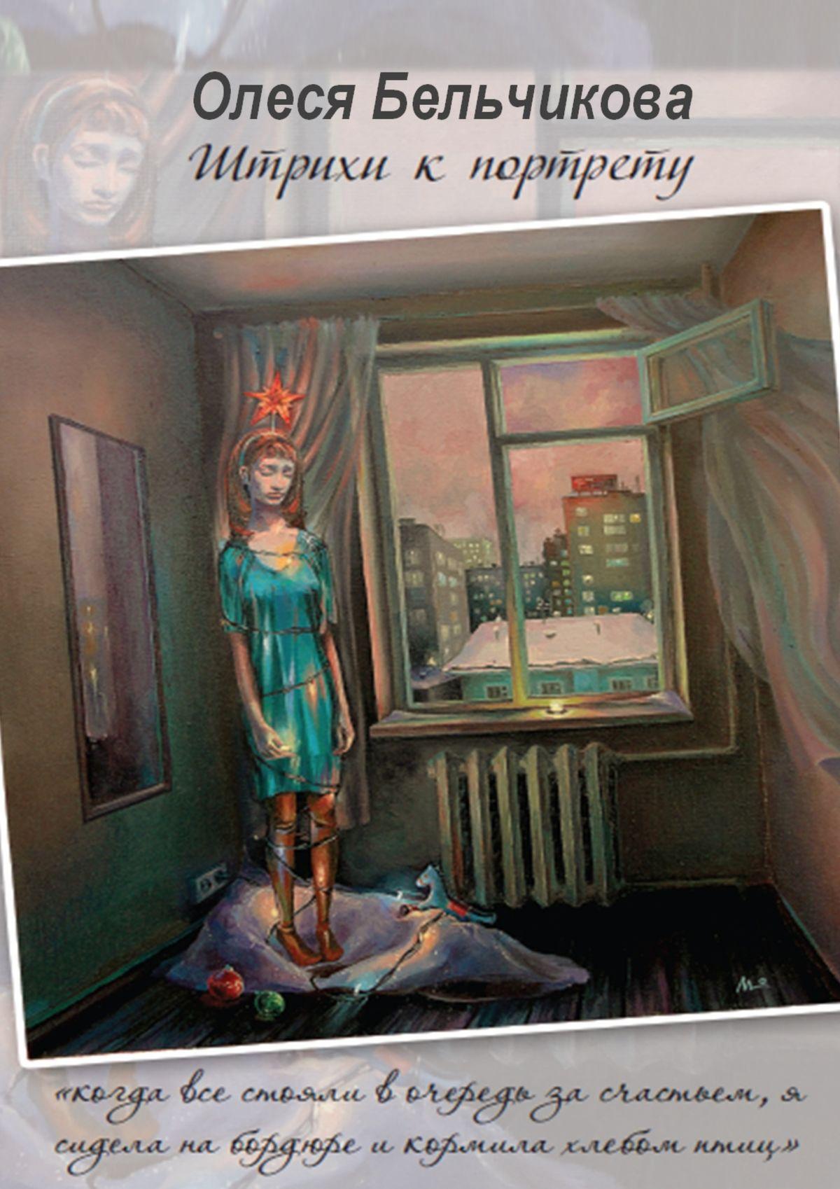 Олеся Бельчикова Штрихи к портрету александра борисовна киселёва истории – мои территории стихи