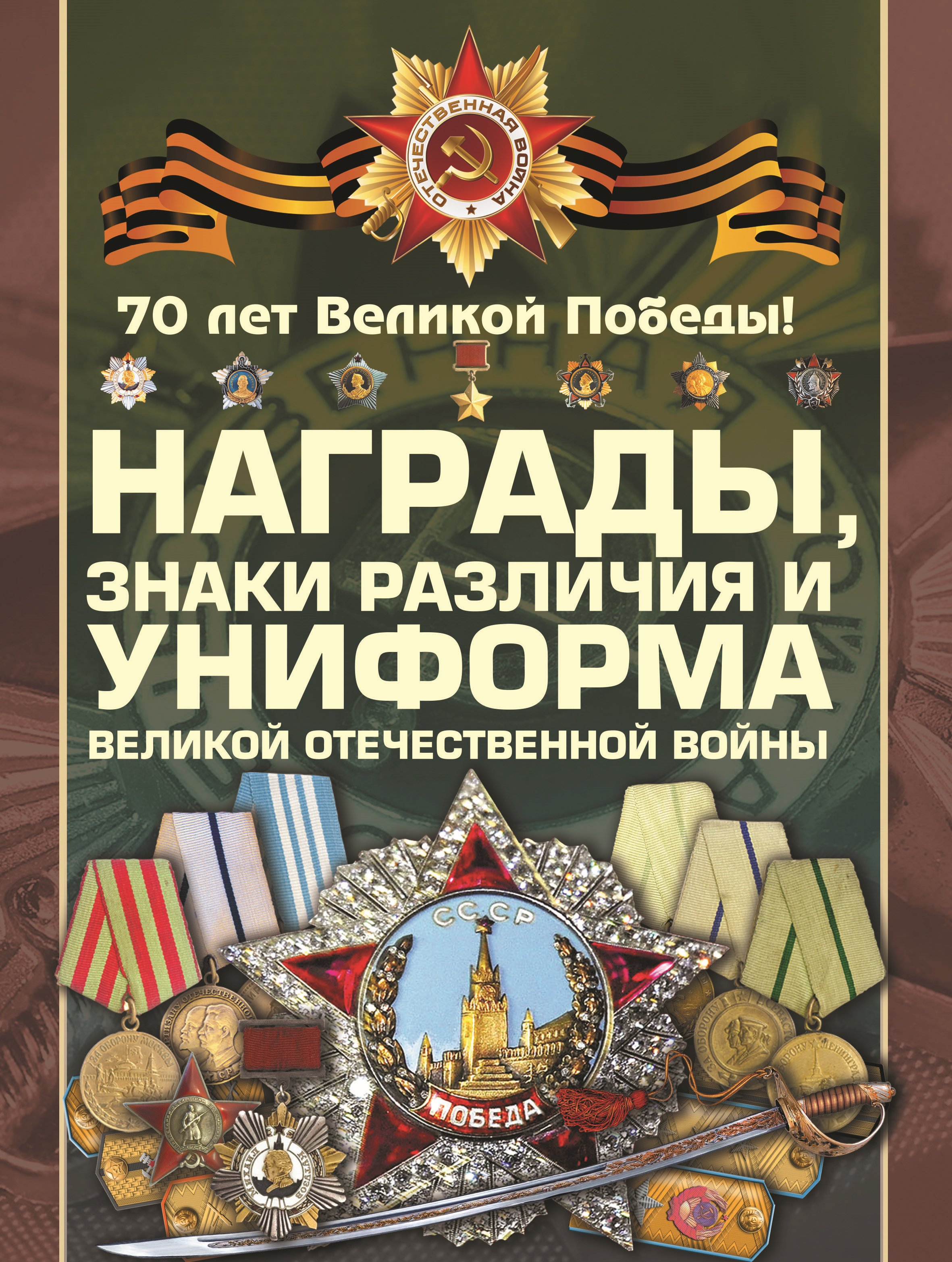 В. Н. Шунков Награды, знаки различия и униформа Великой Отечественной войны