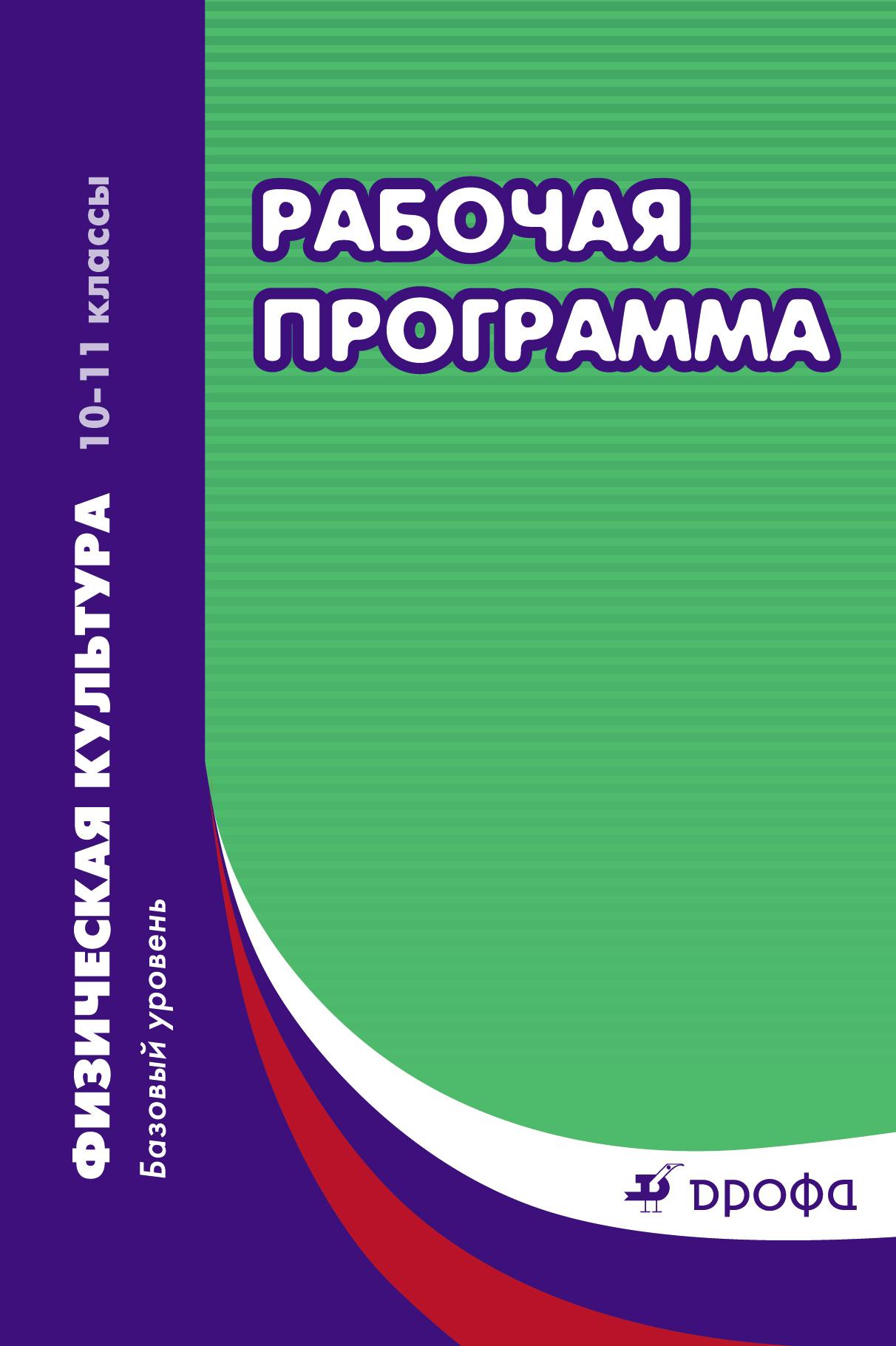 Г. И. Погадаев Рабочая программа. Физическая культура. Базовый уровень. 10–11 классы