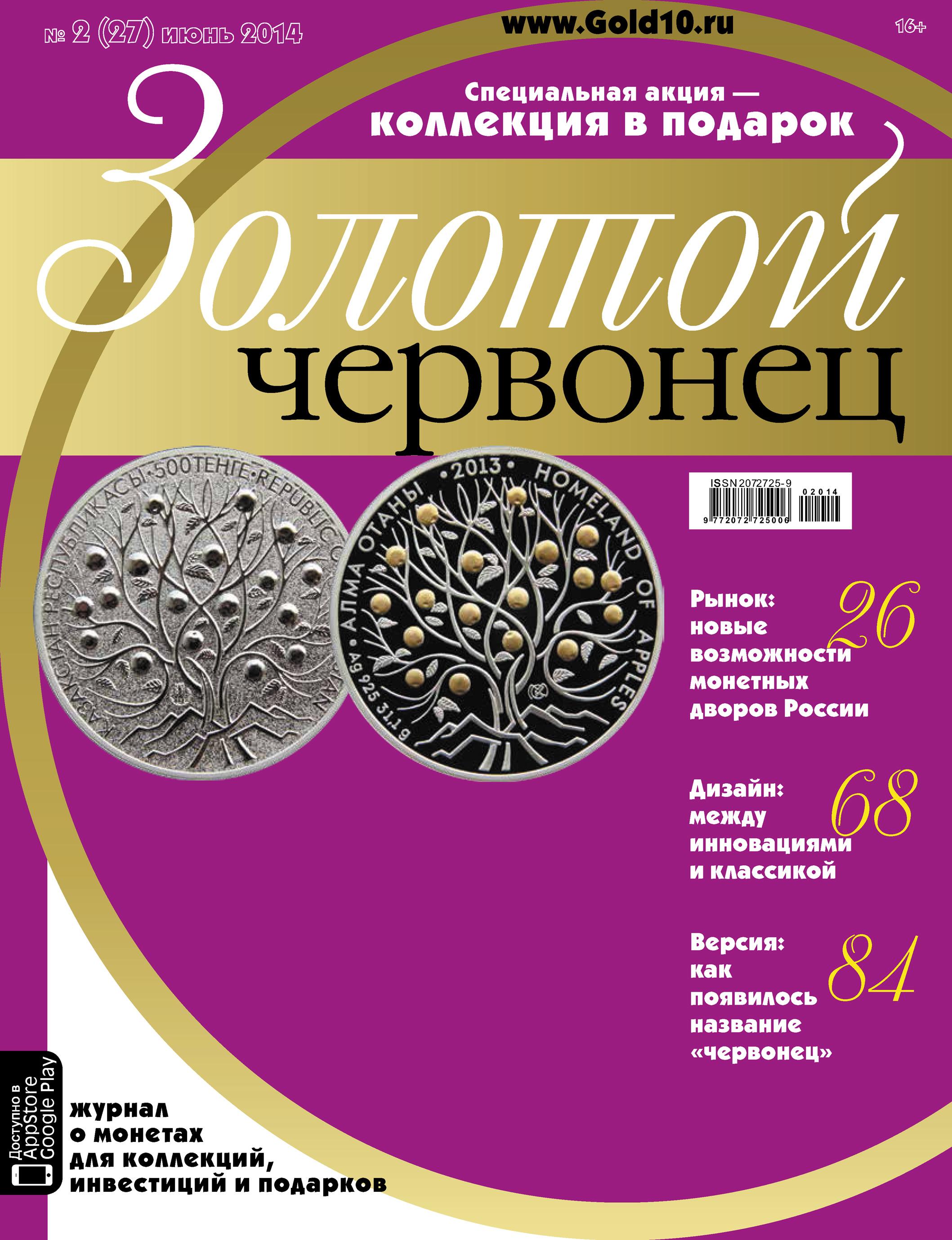 Отсутствует Золотой червонец №2 (27) 2014
