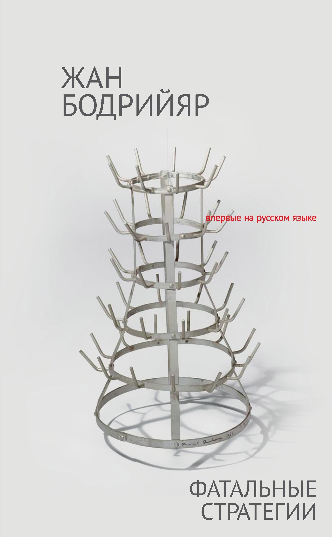 Жан Бодрийяр Фатальные стратегии фатальные стратегии
