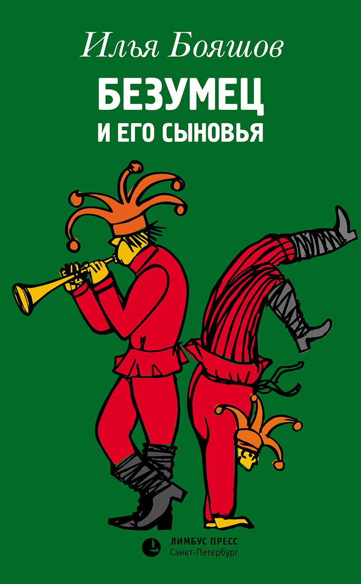 Илья Бояшов Безумец и его сыновья бояшов илья владимирович эдем роман