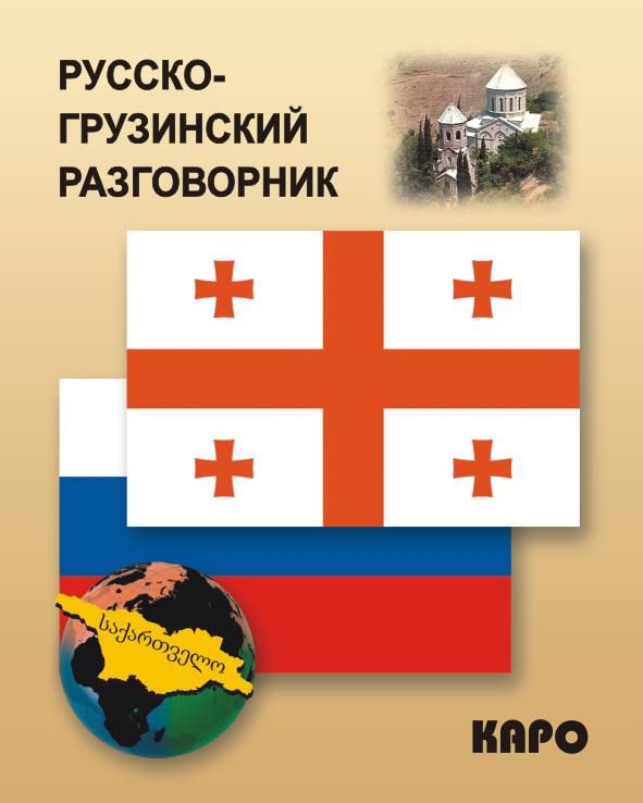 Отсутствует Русско-грузинский разговорник отсутствует русско американский разговорник russian american english phrasebook