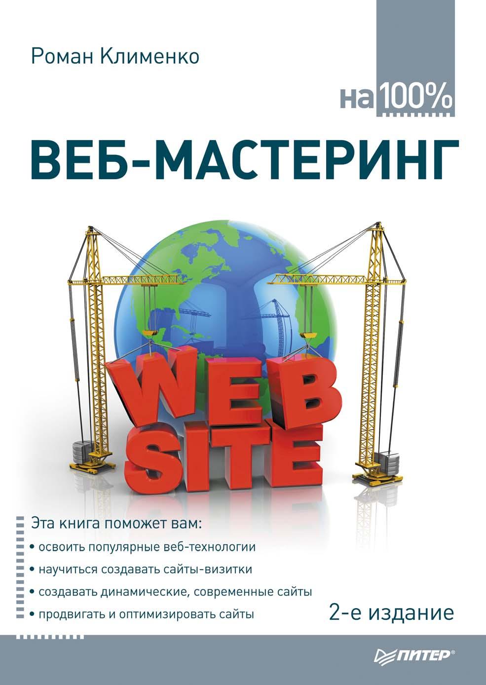 Роман Клименко Веб-мастеринг на 100% веб мастеринг на 100 % html css javascript php cms ajax раскрутка