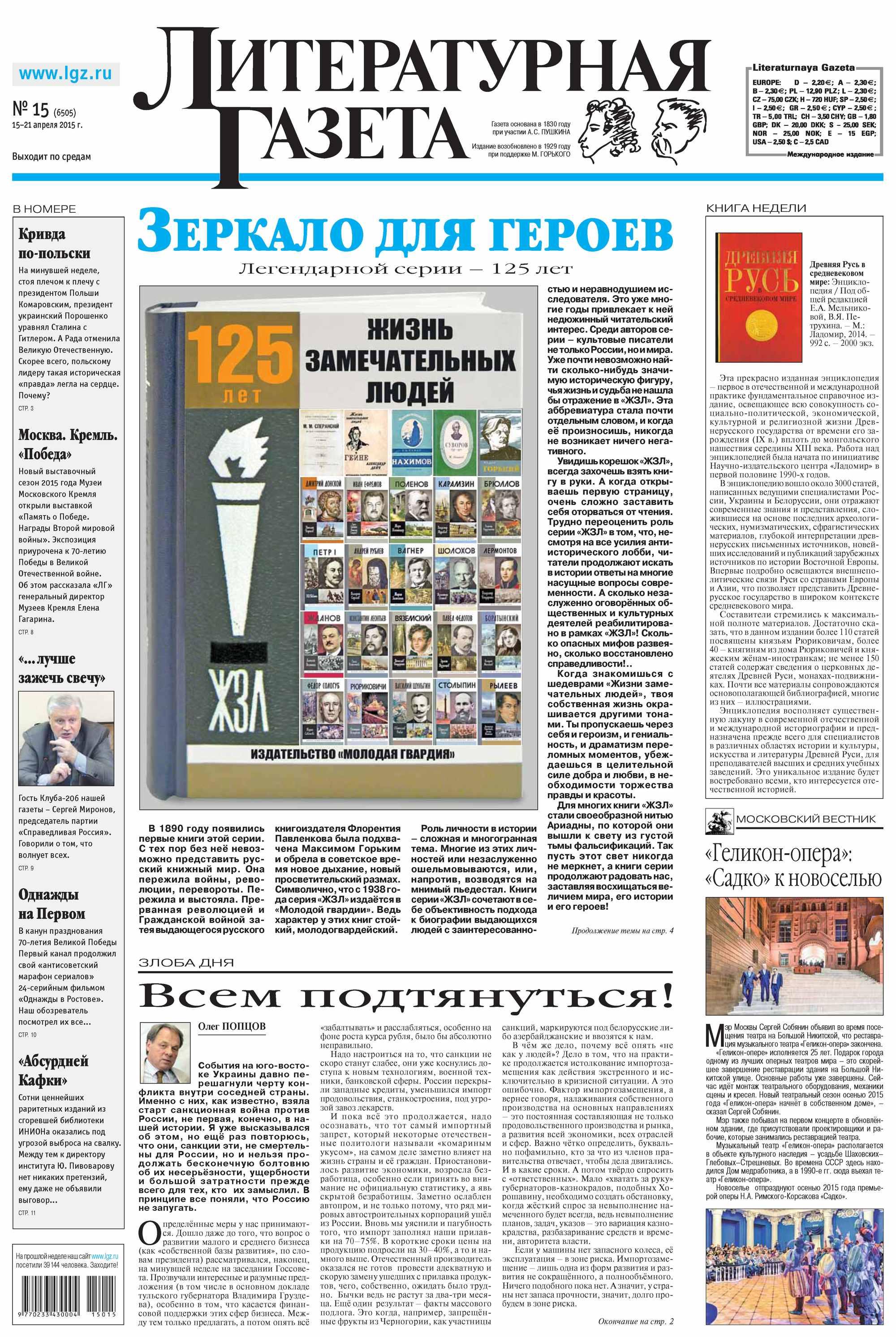 Литературная газета №15 (6505) 2015