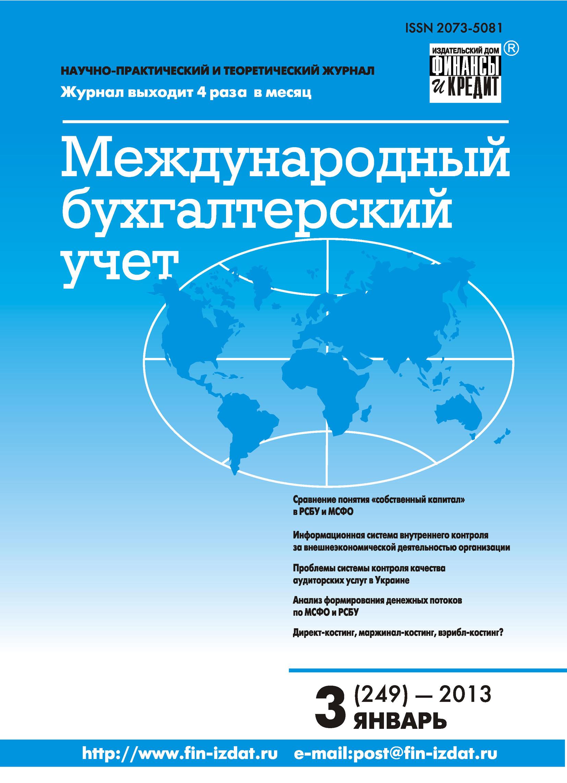 Отсутствует Международный бухгалтерский учет № 3 (249) 2013 р е кузин информационная система государственного учета и контроля радиоактивных веществ и отходов