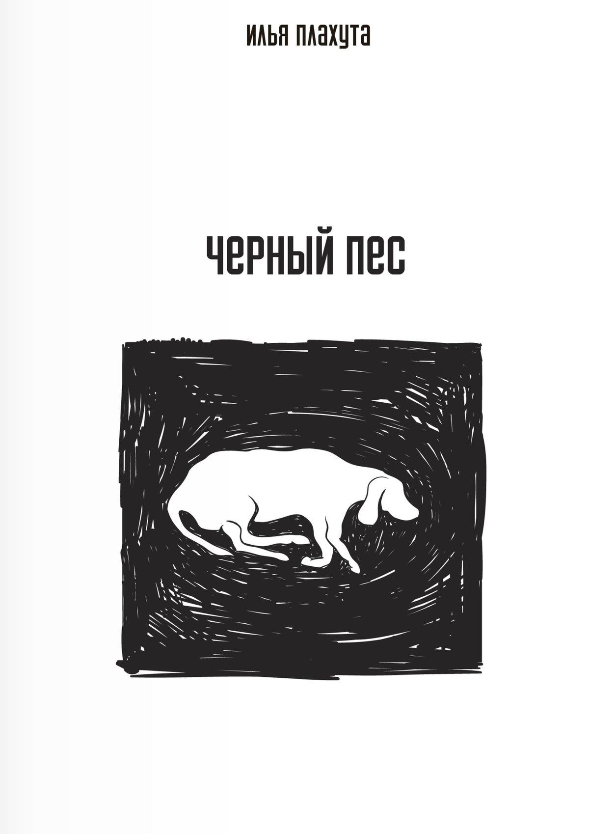 Илья Плахута Черный Пес екатерина лебедева что делать когдавдохновение отвернулось