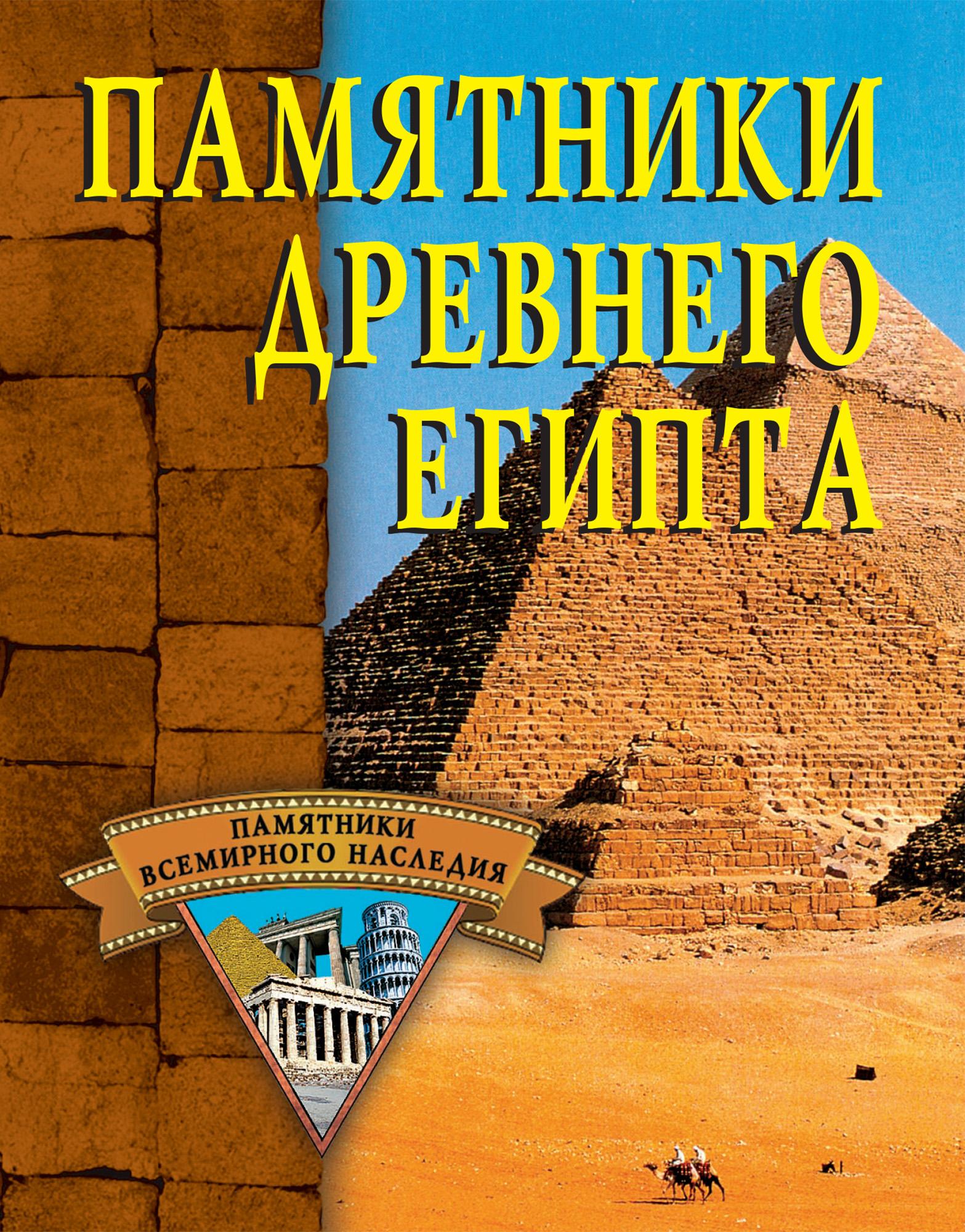 Отсутствует Памятники Древнего Египта