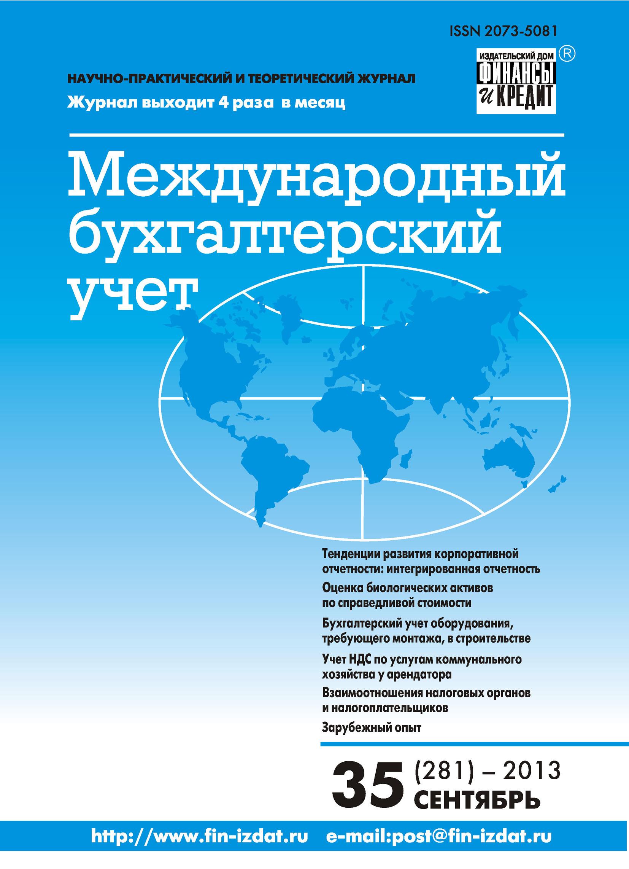 Отсутствует Международный бухгалтерский учет № 35 (281) 2013 стоимость
