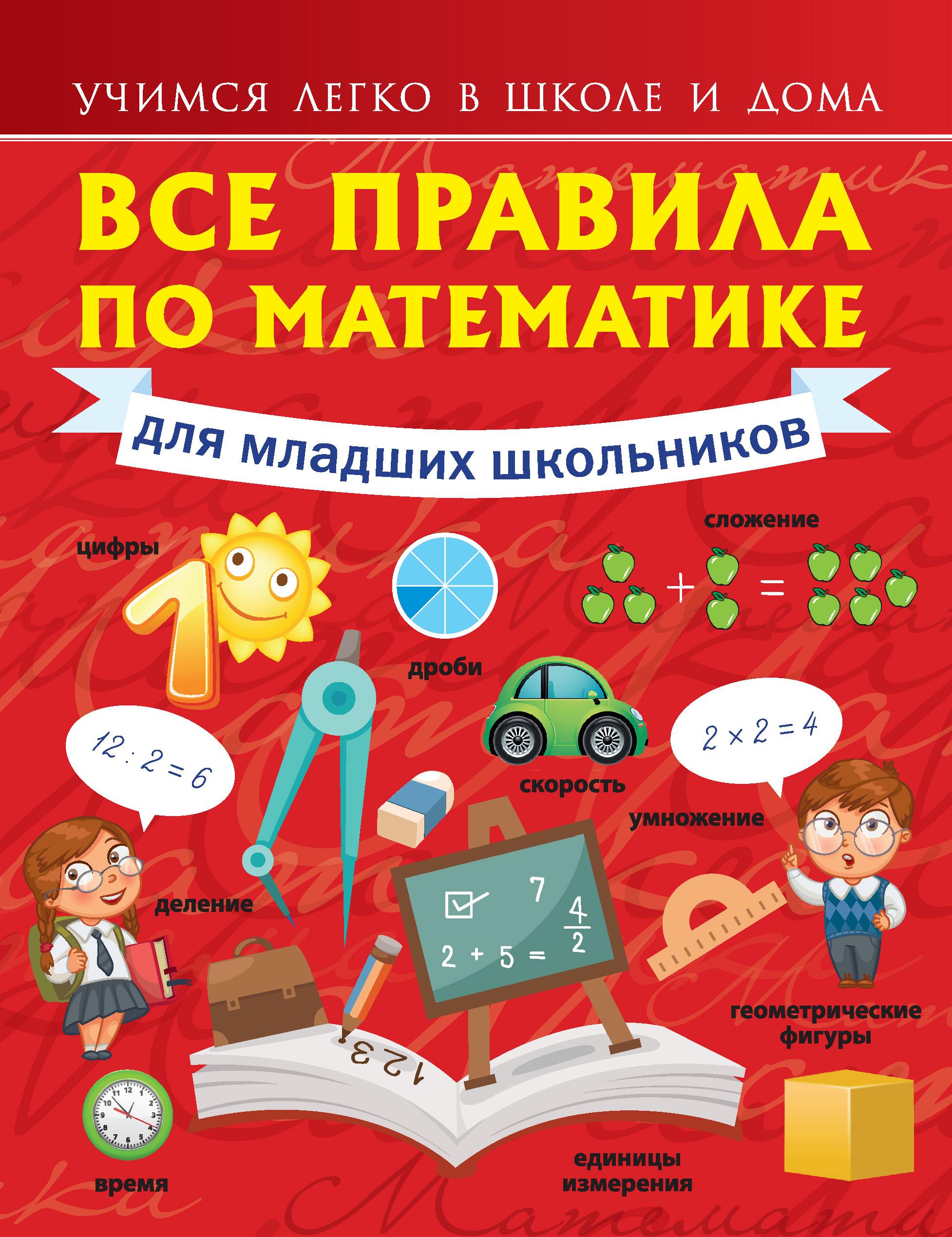 Анна Круглова Все правила по математике для младших школьников круглова анна все правила по математике для младших школьников