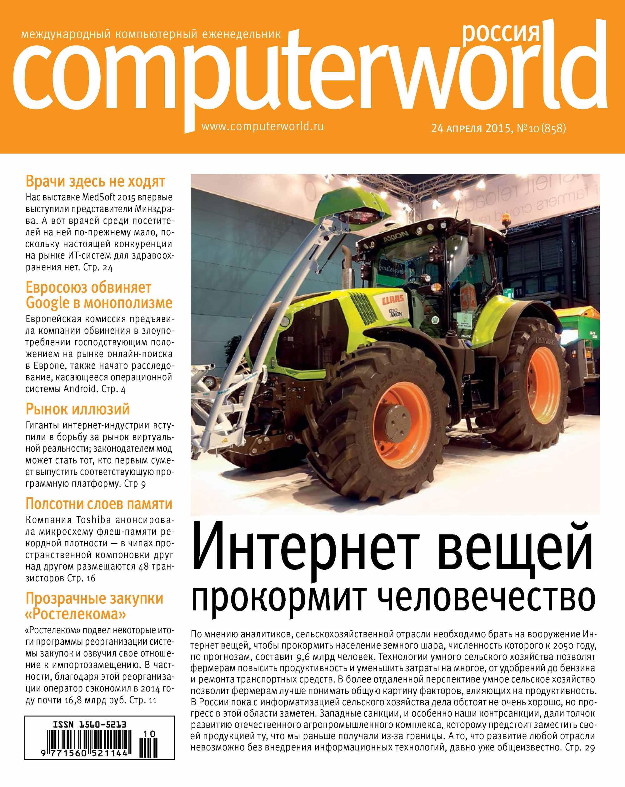 Открытые системы Журнал Computerworld Россия №10/2015 микросхему ld1807