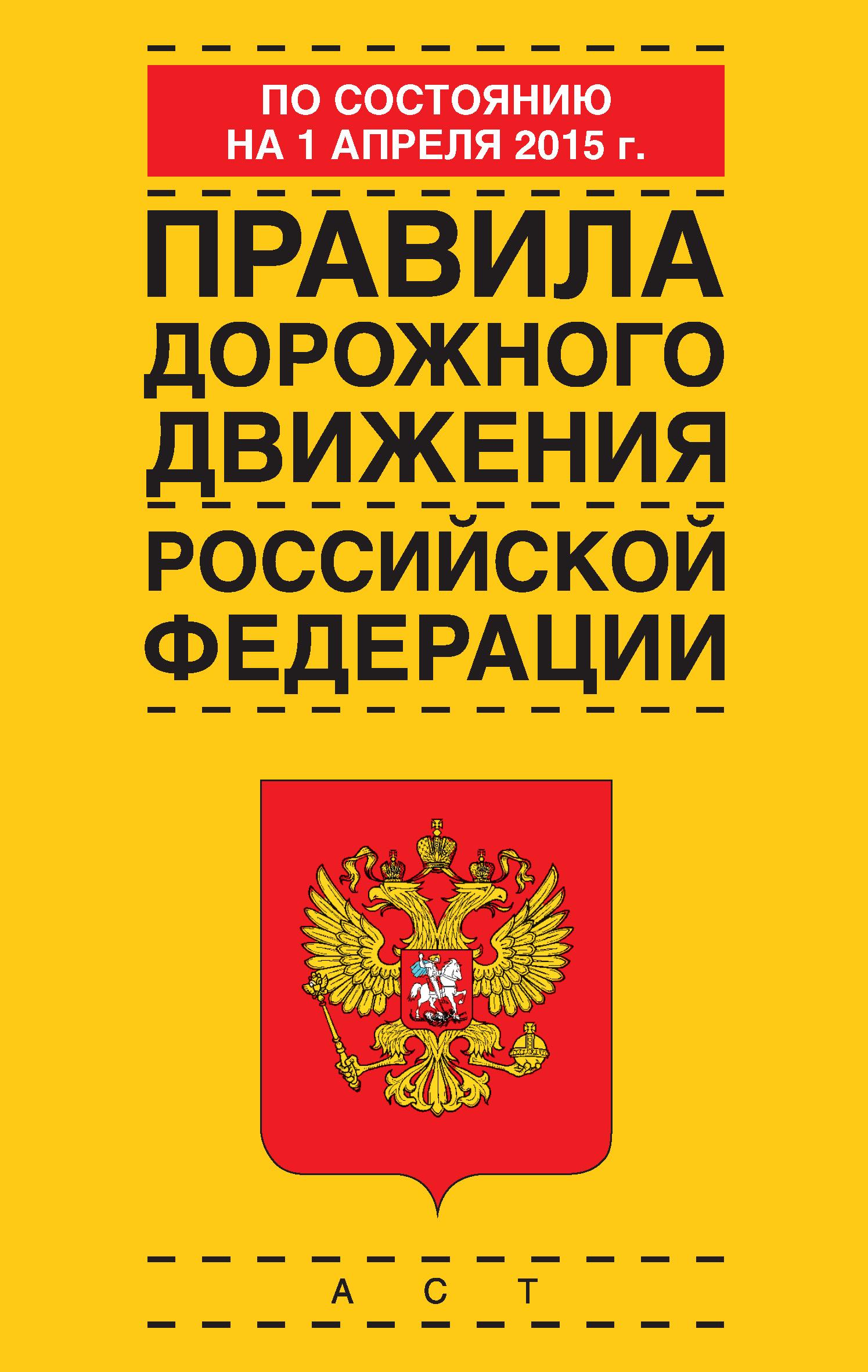 Отсутствует Правила дорожного движения Российской Федерации по состоянию 1 апреля 2015 г. правила дорожного движения российской федерации по состоянию на 2018 год