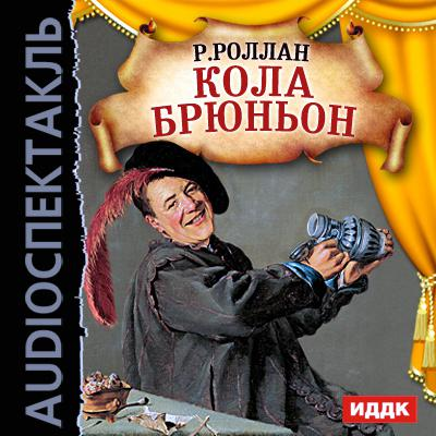 Ромен Роллан Кола Брюньон (спектакль) ромен роллан ромен роллан статьи письма