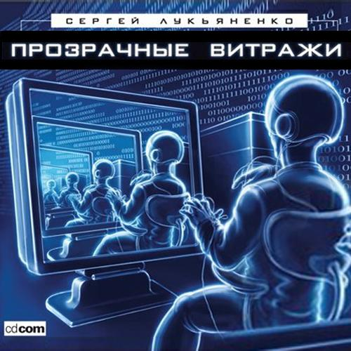 Сергей Лукьяненко Прозрачные витражи сергей лукьяненко прозрачные витражи