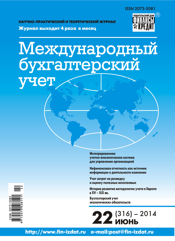 Отсутствует Международный бухгалтерский учет № 22 (316) 2014 стоимость