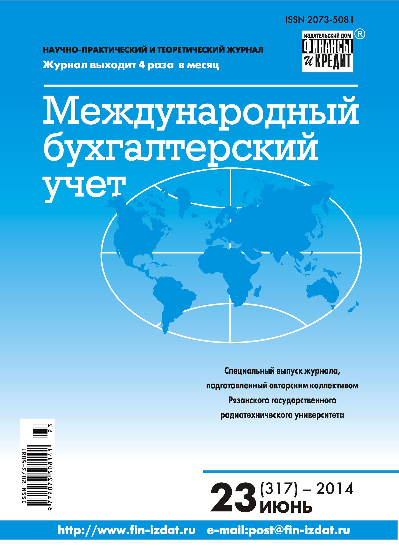 Отсутствует Международный бухгалтерский учет № 23 (317) 2014