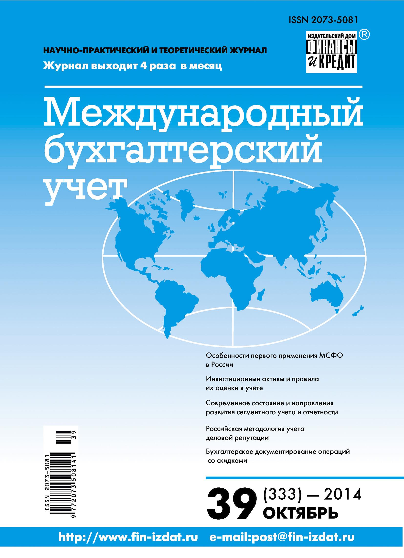 Отсутствует Международный бухгалтерский учет № 39 (333) 2014 методология и концепции бухгалтерского учета