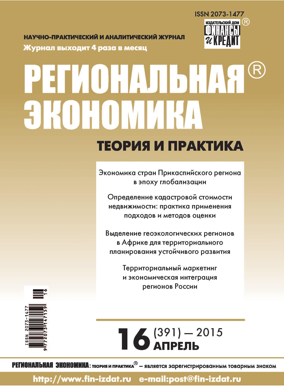 Отсутствует Региональная экономика: теория и практика № 16 (391) 2015 отсутствует региональная экономика теория и практика 1 376 2015