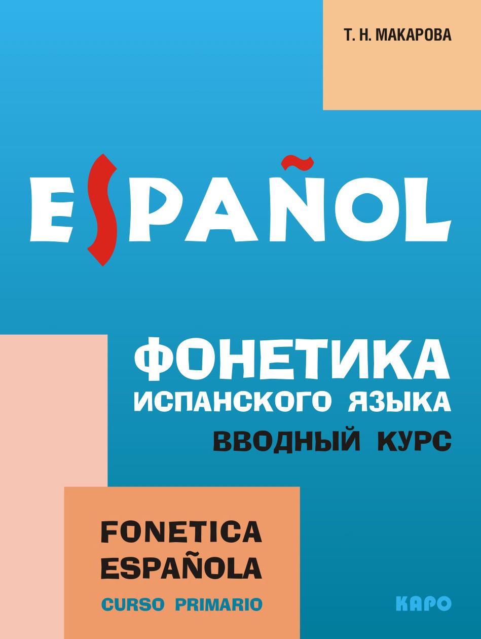 Т. Н. Макарова Фонетика испанского языка. Вводный курс недорого