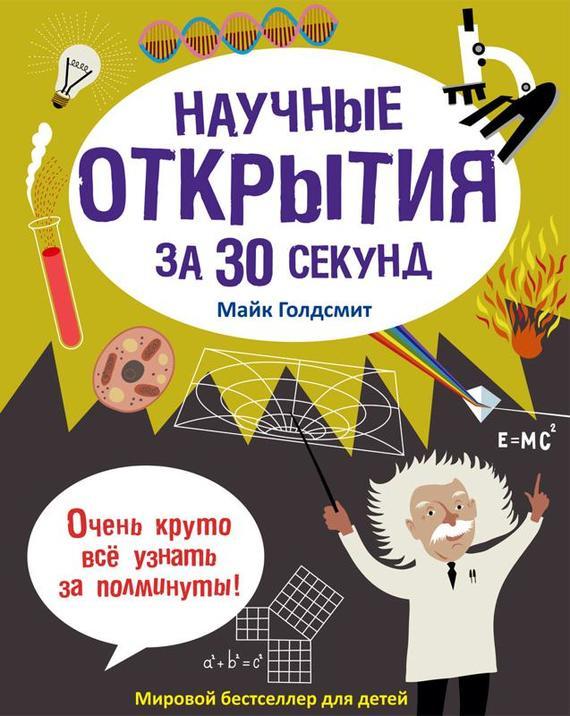 Майк Голдсмит Научные открытия за 30 секунд книги рипол классик десятый король