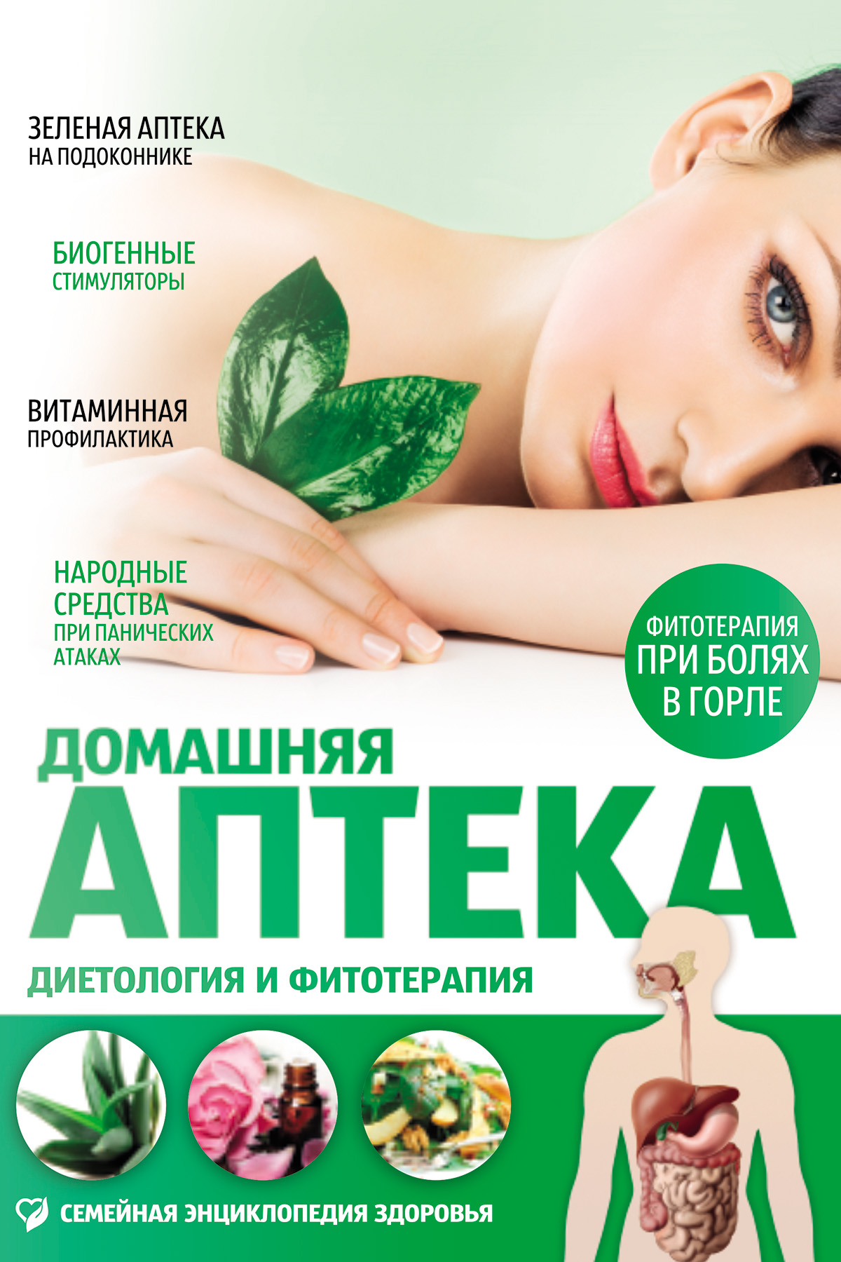 Елена Первушина Домашняя аптека. Диетология и фитотерапия