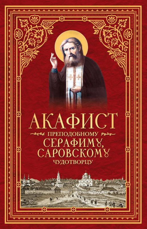 Сборник Акафист преподобному Серафиму, Саровскому чудотворцу акафист преподобному серафиму саровскому чудотворцу