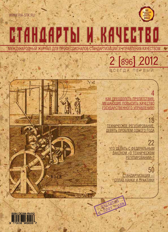 Отсутствует Стандарты и качество № 2 (896) 2012