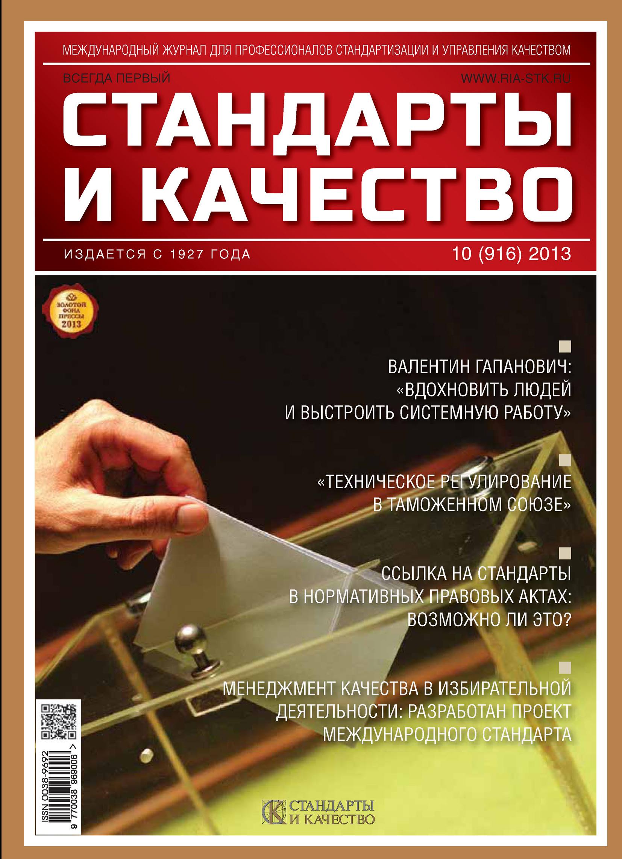 Стандарты и качество № 10 (916) 2013