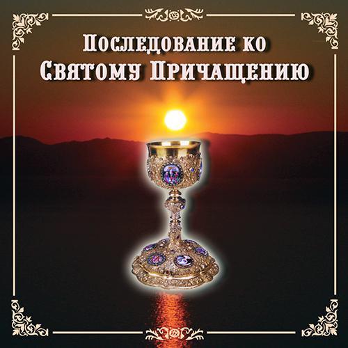 Молитвы, народное творчество Последование ко Святому причащению handlebar grips