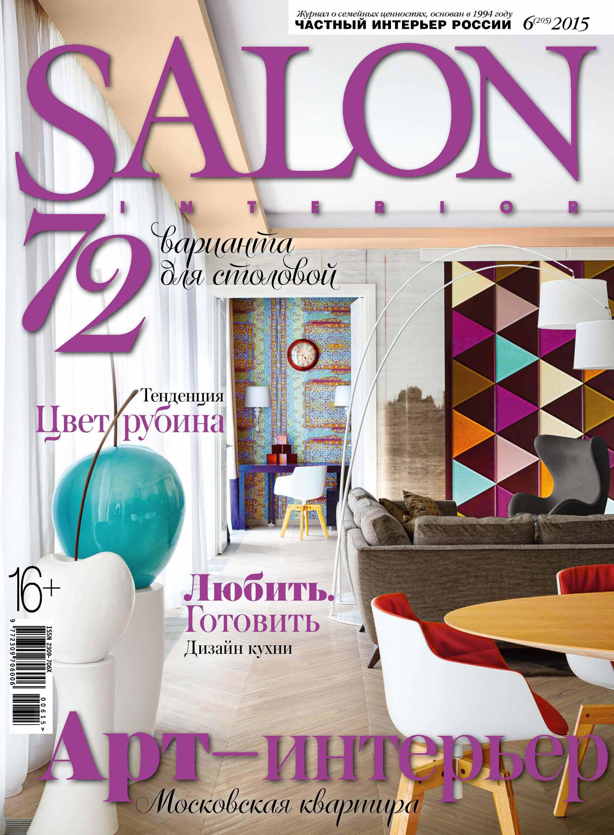 все цены на ИД «Бурда» SALON-interior №06/2015 онлайн