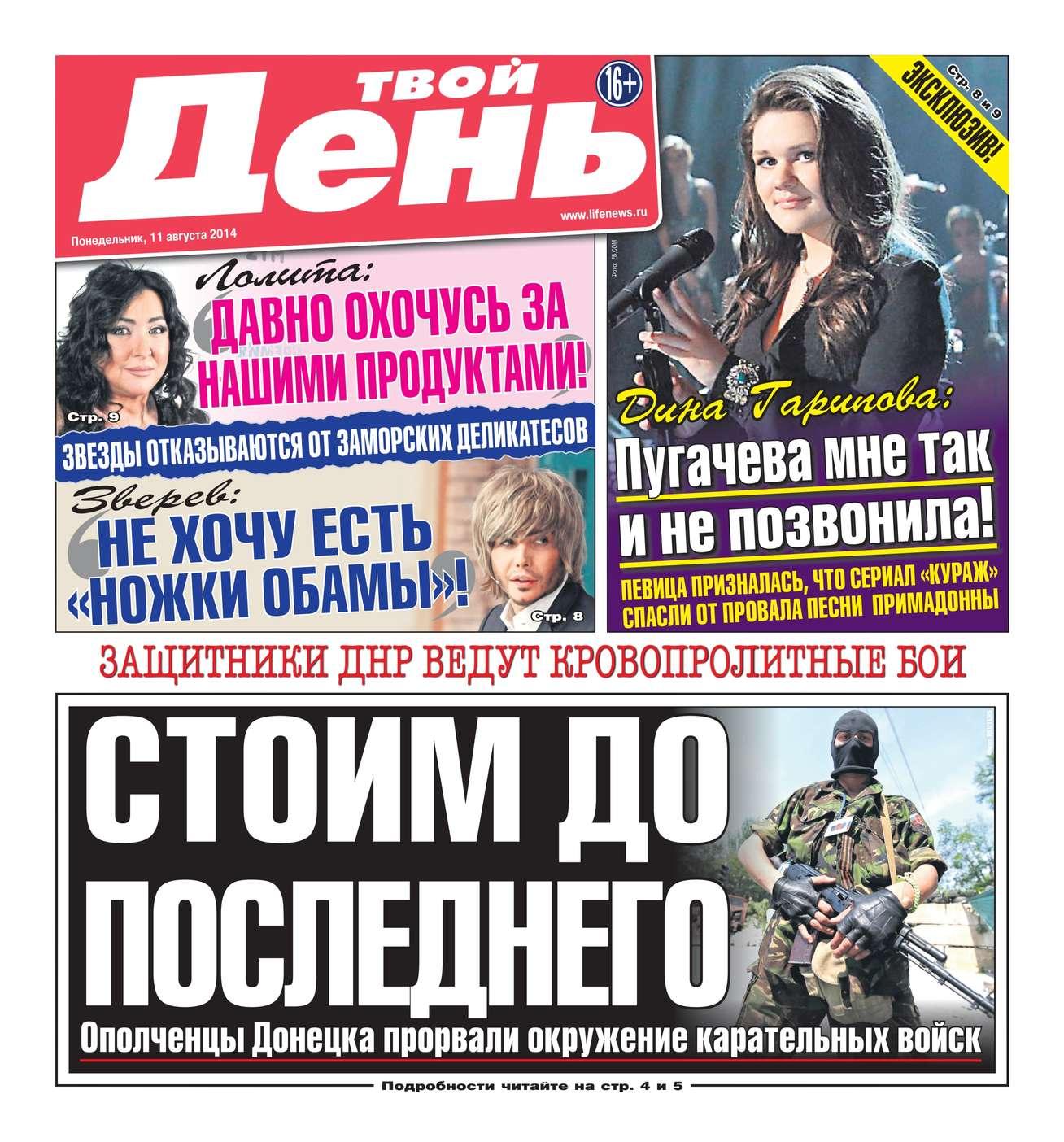Редакция газеты Твой день Твой день 174-2014