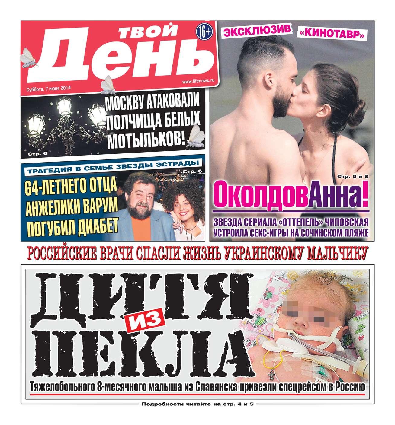 цена Редакция газеты Твой день Твой день 122-2014