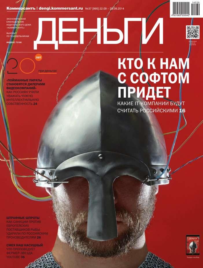 КоммерсантЪ Деньги 37-2014