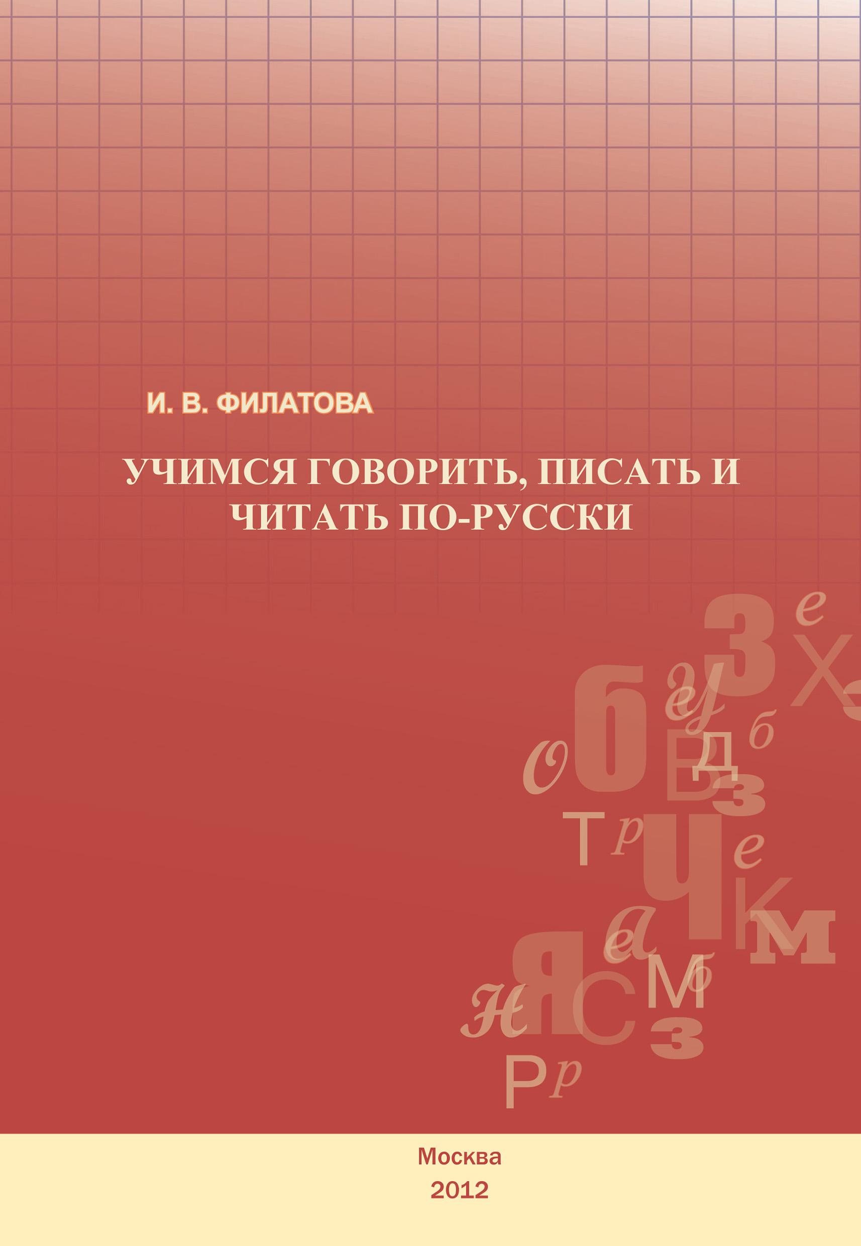 И. В. Филатова Учимся говорить, писать и читать по-русски цена