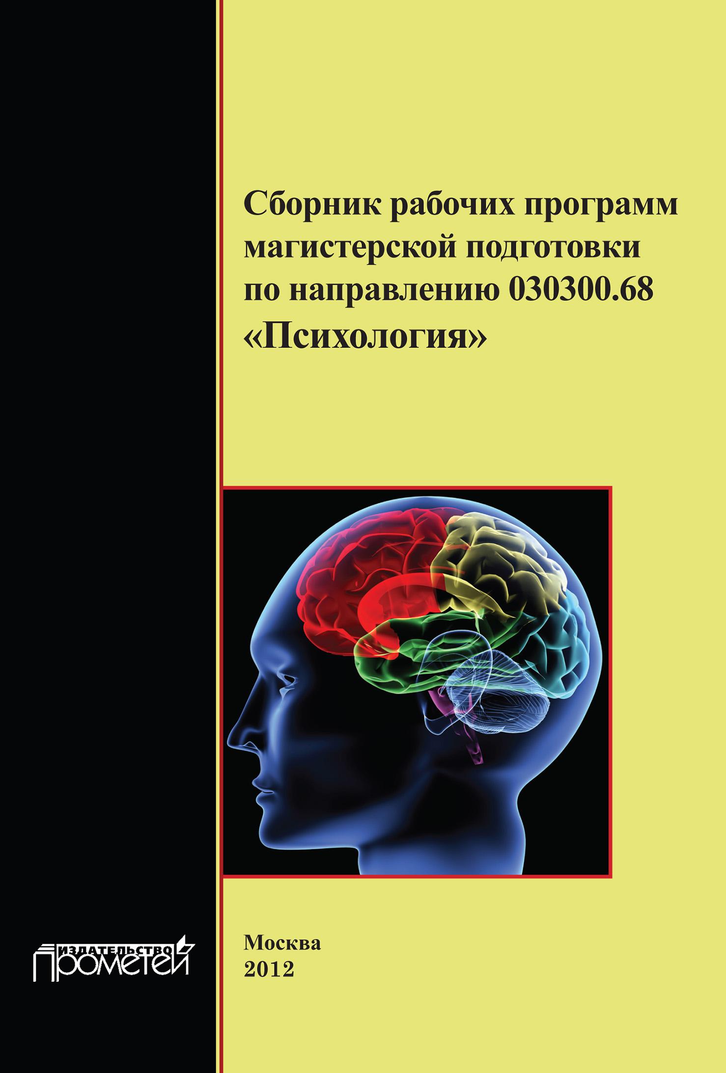 Коллектив авторов Сборник рабочих программ магистерской подготовки по направлению 030300.68 «Психология»