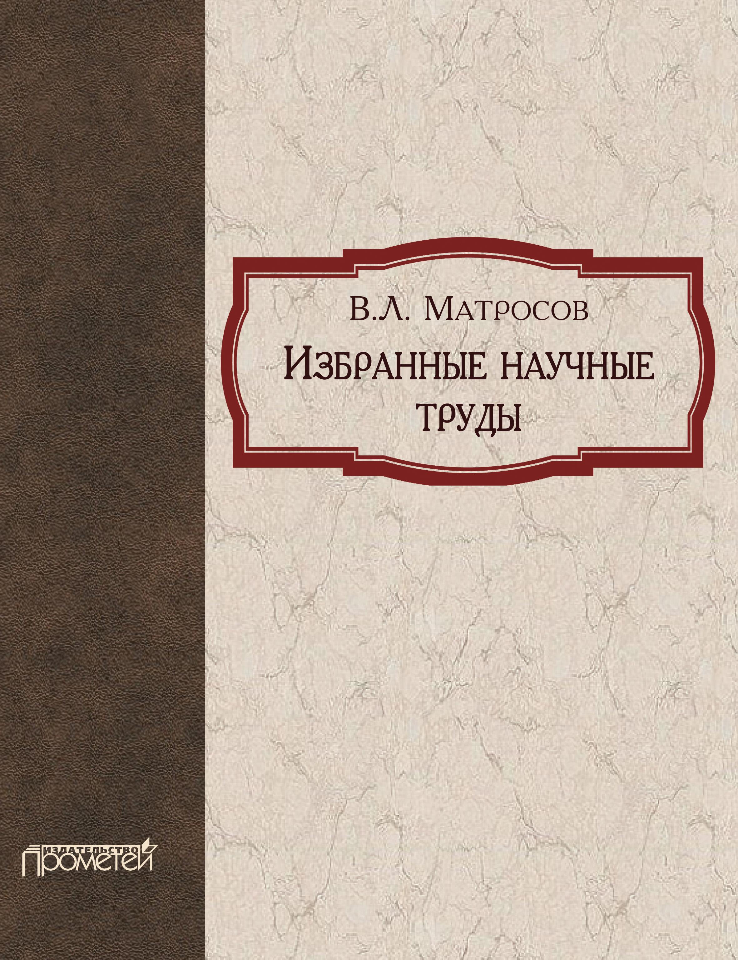 В. Л. Матросов Избранные научные труды спот eglo 92598