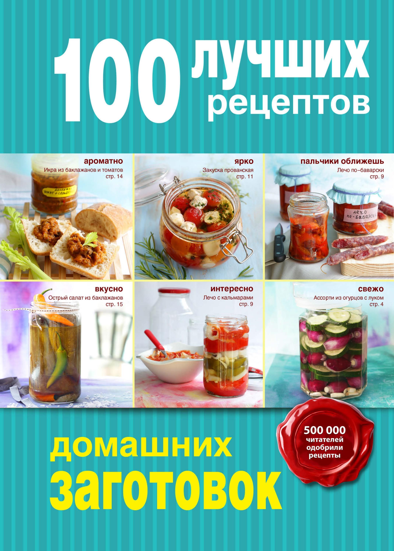 Отсутствует 100 лучших рецептов домашних заготовок отсутствует 100 лучших рецептов домашних заготовок