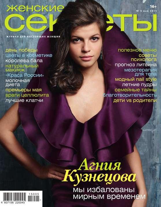 Редакция журнала Женские Секреты Женские секреты 05