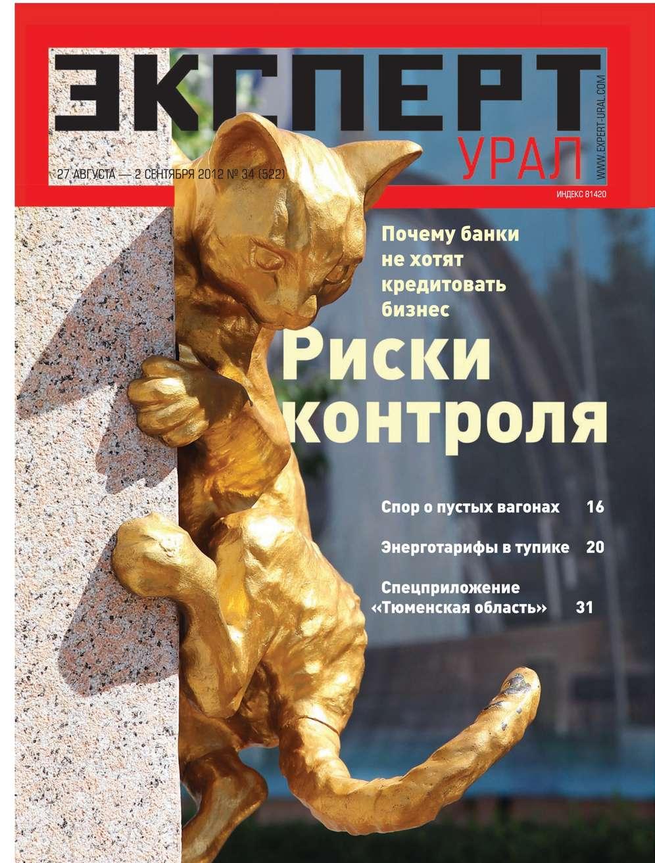 Редакция журнала Эксперт Урал Эксперт Урал 34-2012 sitemap 96 xml