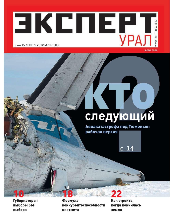Редакция журнала Эксперт Урал Эксперт Урал 14-2012 цены