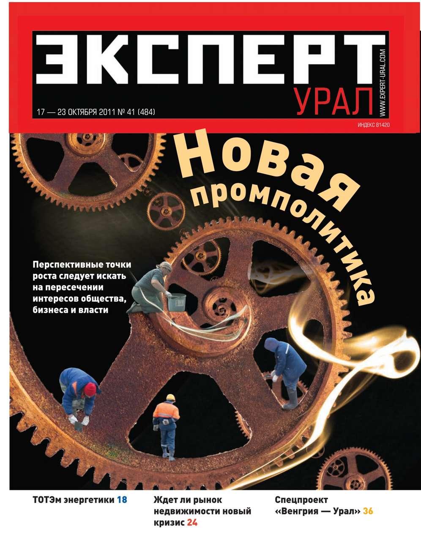 Редакция журнала Эксперт Урал Эксперт Урал 41-2011 цена 2017
